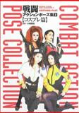 Combat Action Pose Collection, Nippan Books Staff, 4906436994