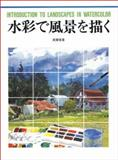 Introduction to Landscapes in Watercolor, Shingo Takeda, 4766107179