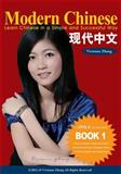 Modern Chinese (BOOK 1) - Learn Chinese in a Simple and Successful Way - Series BOOK 1, 2, 3, 4, Vivienne Zhang, 1490387668