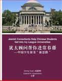 Jewish Consultants Help Chinese Students Get into Ivy League Universities, Jimmy Yuan and Gabriel Greenstein, 1497367794