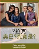 Who Is Barack Obama? [Chinese Translation], Okyere Bonna, 1479388068