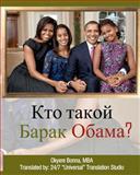 Who Is Barack Obama? [Russian Translation], Okyere Bonna, 1479388262