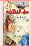 The Mountain of Surprising 2, Mamdouh Al-shikh, 1480248401