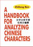 A Handbook for Analyzing Chinese Characters, Zhifang Ren, 0895818957