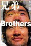 Brothers, Hua Yu, 7532129020