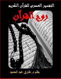 A Modern Interpretation for the Quran [Full Text], Tarek Abdelhamid, 1493679147