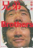Brothers, Hua Yu, 7532129845
