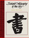Sacred Calligraphy of the East, John Stevens, 162654994X